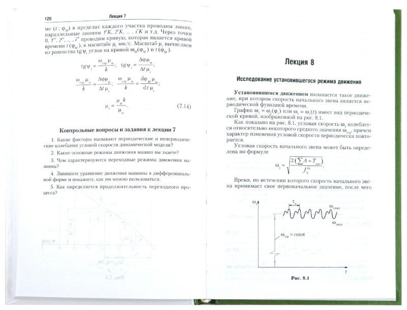 Иллюстрация 1 из 16 для Теория механизмов и машин. Учебное пособие - Геннадий Тимофеев | Лабиринт - книги. Источник: Лабиринт