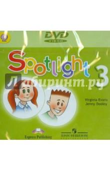 Английский в фокусе. 3 класс. Видеокурс ( Spotlight ). ФГОС (DVD)