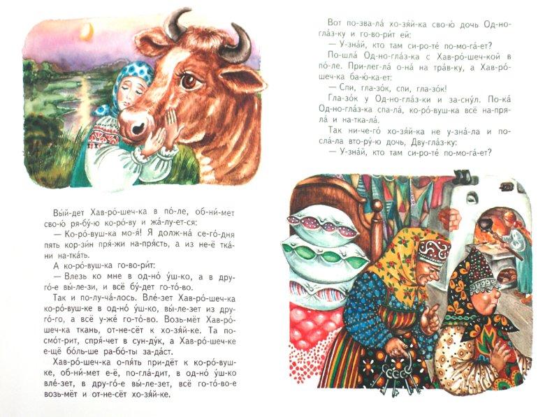 Иллюстрация 1 из 8 для Хаврошечка | Лабиринт - книги. Источник: Лабиринт