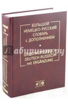Большой Немецко-русский словарь с дополнением