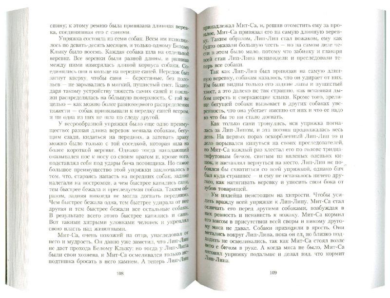 Иллюстрация 1 из 23 для Белый Клык - Джек Лондон | Лабиринт - книги. Источник: Лабиринт