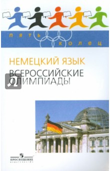 Немецкий язык. Всероссийские олимпиады Вып.1