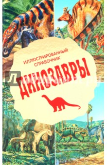 http://img1.labirint.ru/books/233047/big.jpg