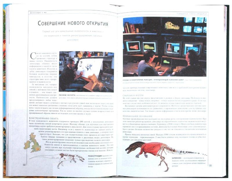 Иллюстрация 1 из 12 для Динозавры. Иллюстрированный справочник | Лабиринт - книги. Источник: Лабиринт