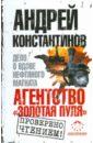 Константинов Андрей Дмитриевич. Агентство