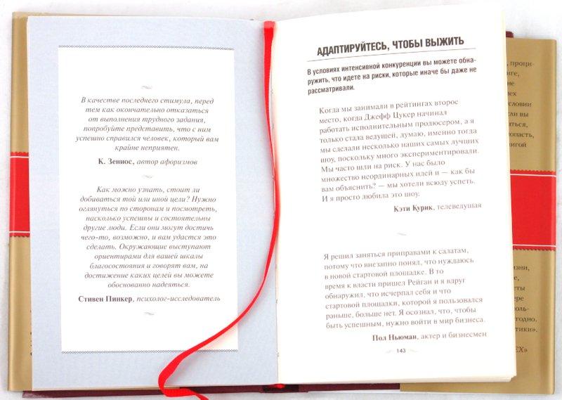 Иллюстрация 1 из 8 для Успех - Джина Пинкотт | Лабиринт - книги. Источник: Лабиринт