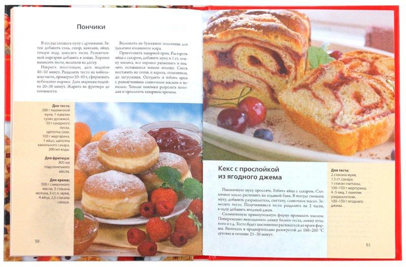 Иллюстрация 1 из 7 для Летняя выпечка | Лабиринт - книги. Источник: Лабиринт