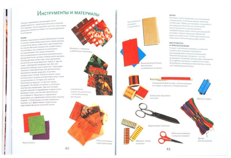 Иллюстрация 1 из 13 для Лоскутное шитье, стежка и аппликация | Лабиринт - книги. Источник: Лабиринт