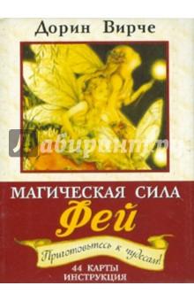 Магическая сила фей (брошюра+44 карты)