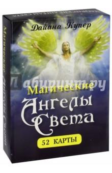 Магические ангелы света (52 карты)Гадания. Карты Таро<br>Ангелы - это высшие божественные создания. Они могут стать вашими главными советчиками, проводниками, защитниками, помощниками и целителями. Эти удивительные существа очень хотят помогать нам! Мы должны всего лишь попросить их - и они обязательно откликнутся. Карты помогут вам установить контакт с ангелами и призвать их в свою жизнь, чтобы получать от них мудрые советы и подсказки на самые разные темы. Просто задайте свой вопрос - и внимательно прочтите ответ, посланный вам свыше.<br>
