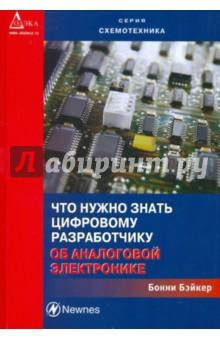 Что нужно знать цифровому инженеру об аналоговой электронике