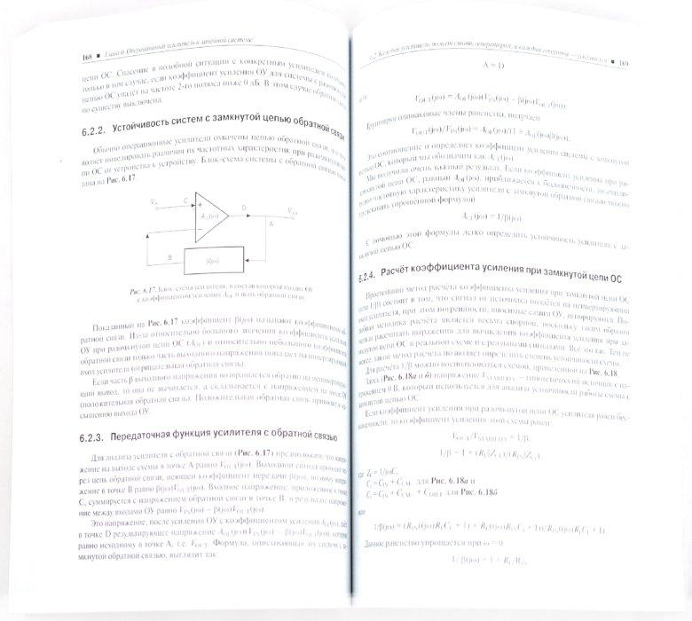 Иллюстрация 1 из 32 для Что нужно знать цифровому инженеру об аналоговой электронике - Бонни Бэйкер   Лабиринт - книги. Источник: Лабиринт