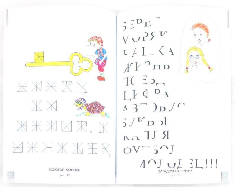 Иллюстрация 1 из 11 для Изучаем пространство. Лево-право, верх-низ, близко-далеко - Сунцова, Курдюкова   Лабиринт - книги. Источник: Лабиринт