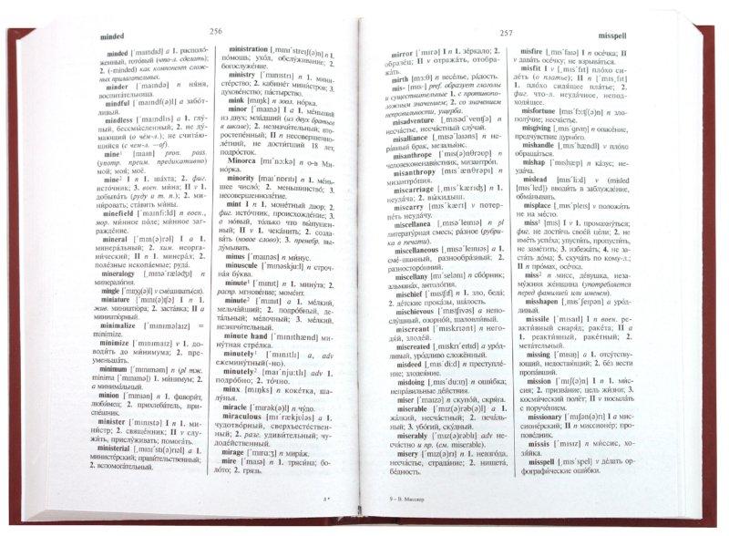 Иллюстрация 1 из 11 для Современный школьный англо-русский, русско-английский словарь. Около 120 000 слов - Владимир Мюллер   Лабиринт - книги. Источник: Лабиринт