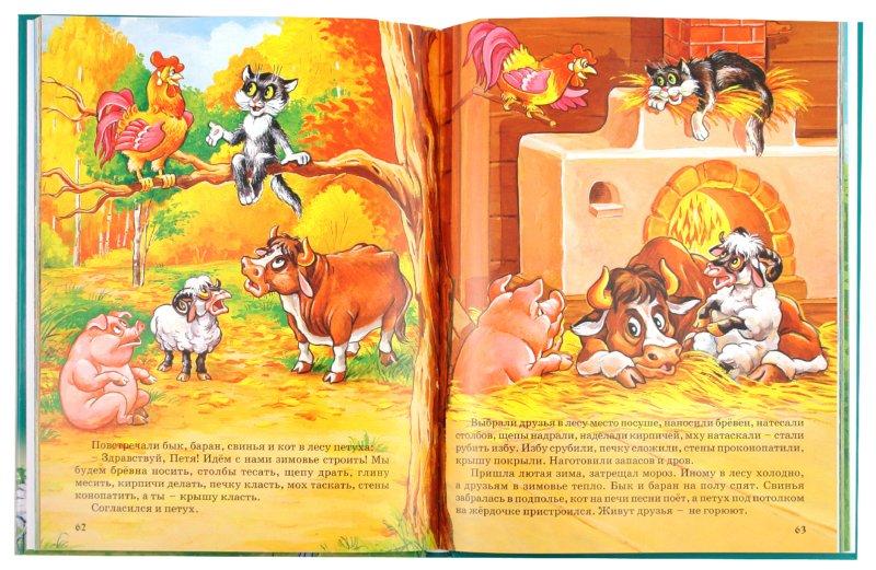 Иллюстрация 1 из 31 для Бабушкины сказки | Лабиринт - книги. Источник: Лабиринт