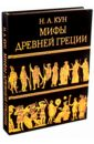 Кун Николай Альбертович. Мифы Древней Греции