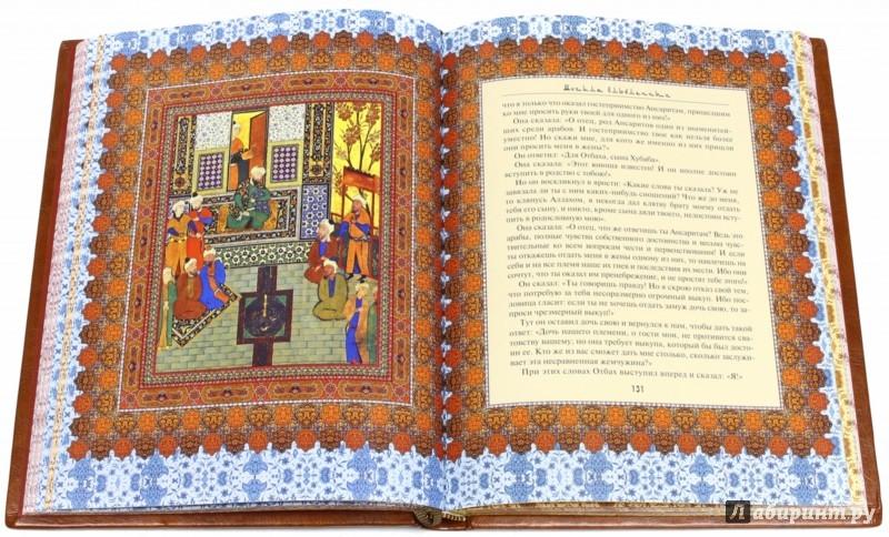 """Иллюстрация 1 из 95 для Сказки """"1001 ночи"""". Волшебные сказки о любви   Лабиринт - книги. Источник: Лабиринт"""