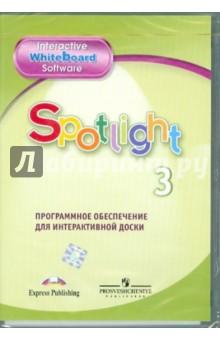 Английский в фокусе. 3 класс. Программное обеспечение для интерактивной доски (CD)