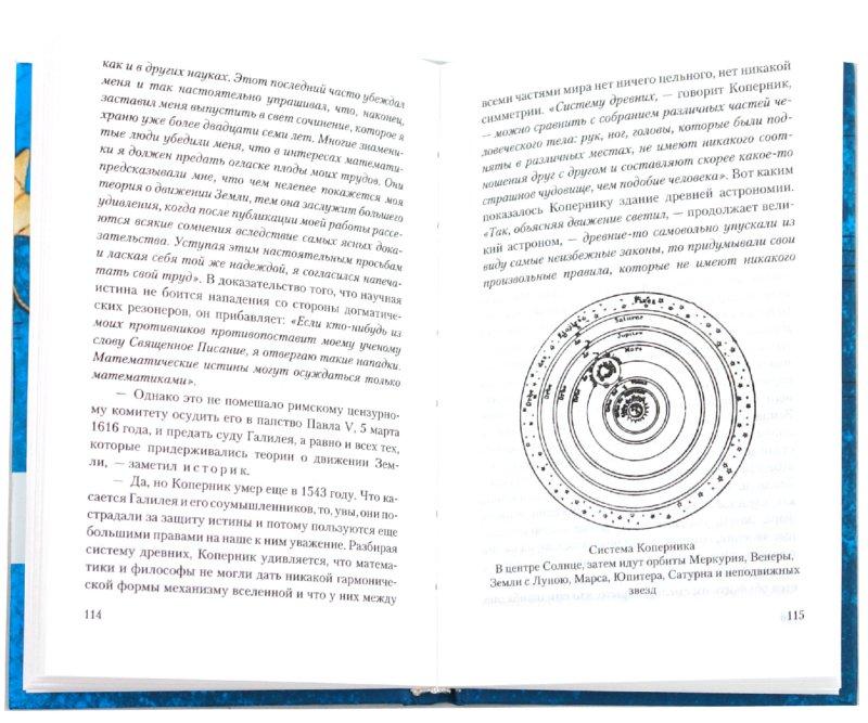 Иллюстрация 1 из 25 для Небо античного мира - Камиль Фламмарион | Лабиринт - книги. Источник: Лабиринт