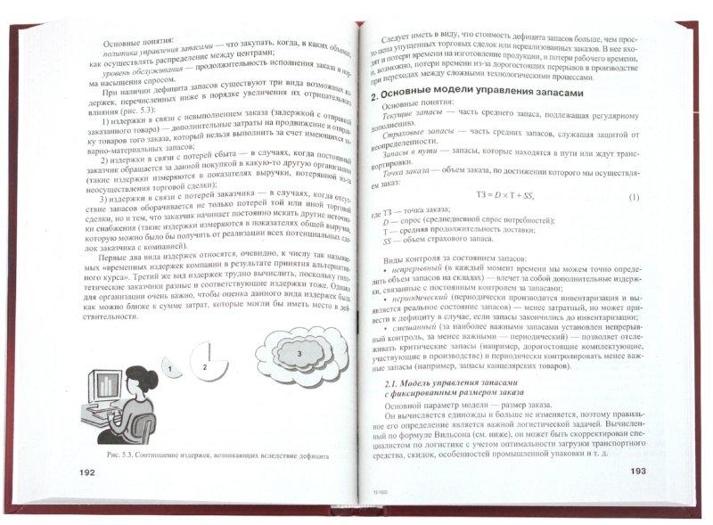 Учебник по политологии.