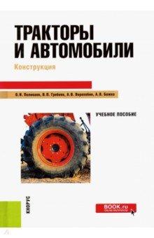 Тракторы и автомобили. Конструкция: учебное пособие
