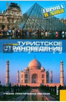 Косолапов туристское страноведение купить