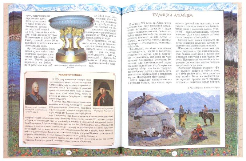 Иллюстрация 1 из 45 для Алтай. Горная страна в сердце Азии - Ольга Еремина | Лабиринт - книги. Источник: Лабиринт
