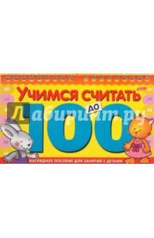 """Игра-конструктор """"Учимся считать до 100"""" (06149)"""