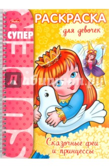 """Раскраска """"Сказочные феи и принцессы"""" (05834)"""