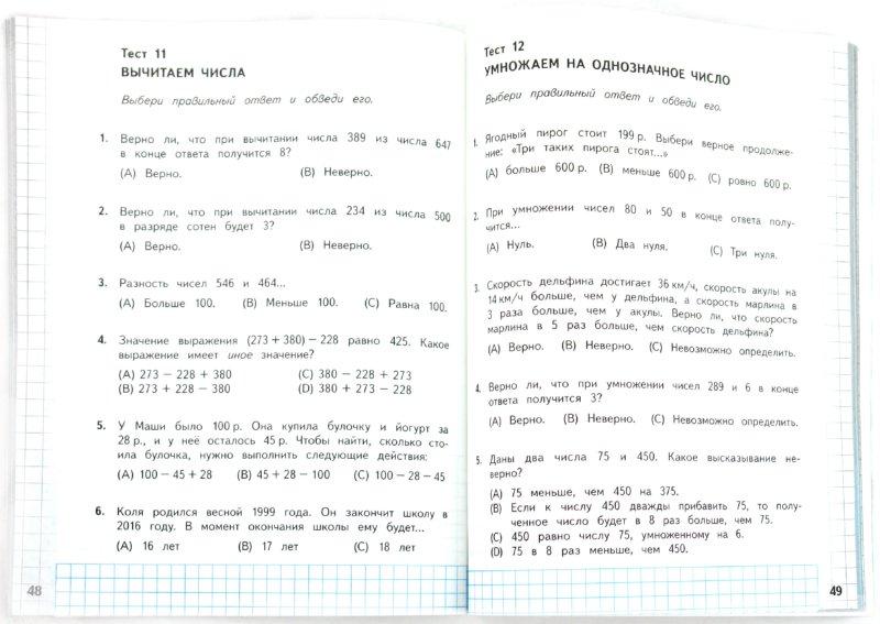 ответы математика 4 класс башмаков нефедова ответы 2 часть решебник ответы