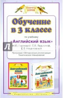 """Обучение в 3 классе по учебнику """"Английский язык"""" Н.Ю. Горячевой и др.: программа..."""