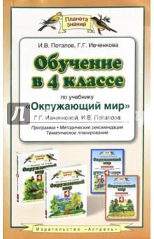 Окружающий мир. 4 класс. Обучение учебнику Г.Г. Ивченковой и др. рограмма, методические рекомендации