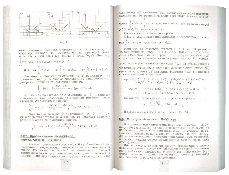 Дидактические Материалы По Математике 11 Класс Никольский Решебник