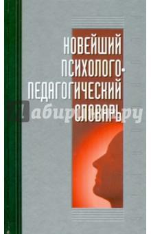 Новейший психолого-педагогический словарь