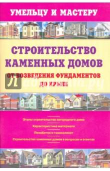 Строительство каменных домов от возведения фундамента до крыши