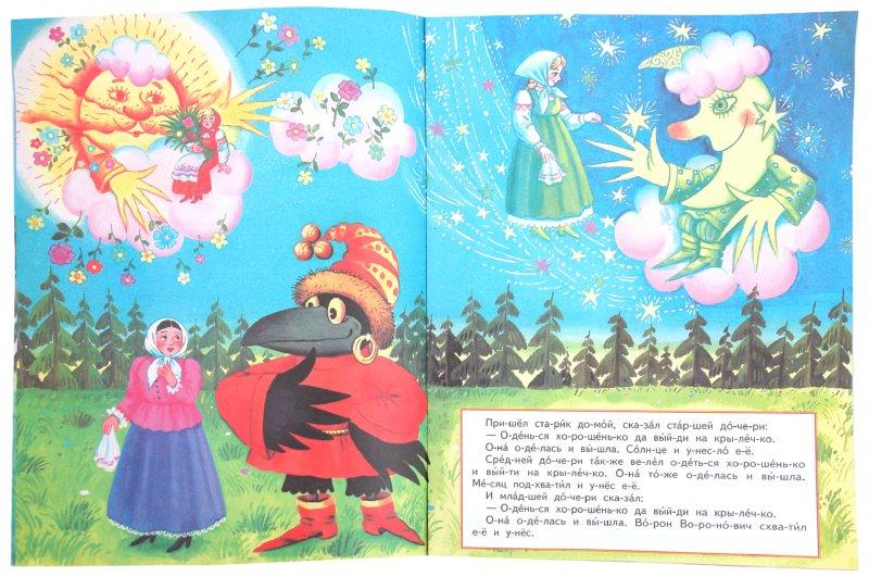 Иллюстрация 1 из 8 для Солнце, Месяц и Ворон Воронович | Лабиринт - книги. Источник: Лабиринт