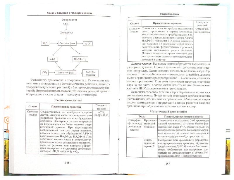 книги Химия и биология в таблицах и схемах - Наталья Копылова. из 1 для.  1. Иллюстрация.  Источник: Лабиринт.