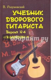 Скачать Учебник дворового гитариста ( г.) В. Разумовский 2