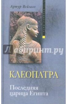 Клеопатра. Последняя царица ЕгиптаПолитические деятели, бизнесмены<br>Артур Вейгалл - член экспедиции лорда Карнарвона, открывшего миру гробницу Тутанхамона, - был известным знатоком древностей Египта. Ученый и писатель, он создал объемный и прекрасный портрет самой необыкновенной женщины Античности. <br>Клеопатра пришла к власти в восемнадцать лет, она говорила на семи языках, возродила обряды древней религии Египта и приняла символ божественной сущности Матери-богини Хатхор, дочери Великого Ра. Бесстрашная, властолюбивая и обаятельная, она была очень любима своим народом. Деловая, с острым, проницательным умом, царица всеми возможными средствами отстаивала права женщин и оказывала поддержку правительницам маленьких и слабых государств.<br>