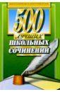 500 лучших школьных сочинений