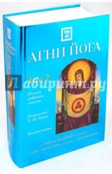 Агни Йога с комментариями в 2-х томах: Том 2