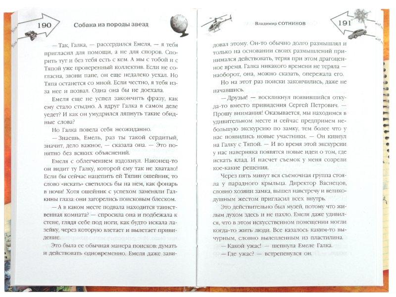 Иллюстрация 1 из 4 для Хонорик и сканер времени. Собака из породы звезд - Владимир Сотников | Лабиринт - книги. Источник: Лабиринт