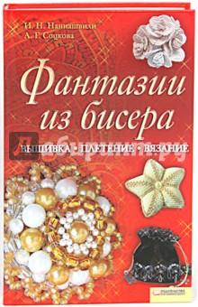 В процессе знакомства с книгой вы овладеете...  Книга: Фантазии из бисера.  Вышивка.  Вязание.
