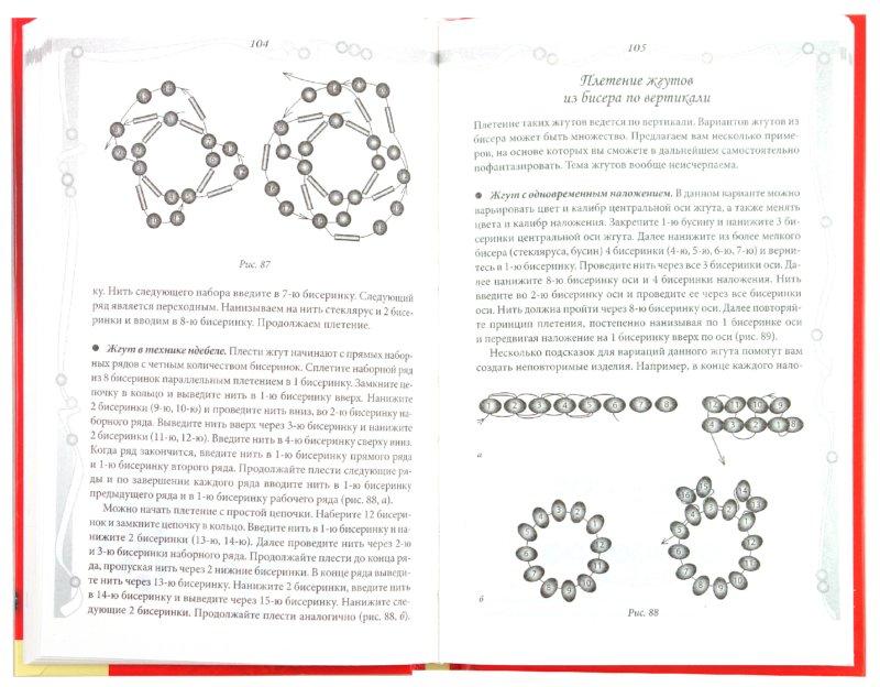 Иллюстрация 1 из 36 для Фантазии из бисера. Вышивка. Вязание. Плетение - Наниашвили, Соцкова | Лабиринт - книги. Источник: Лабиринт