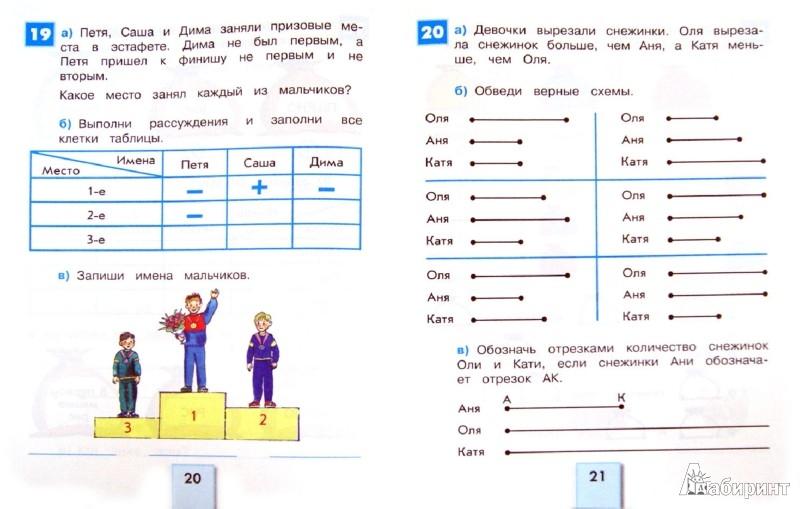 Логические задачи по математике 8-9 класс