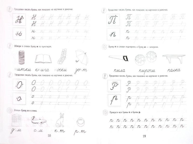Иллюстрация 1 из 23 для Прописи для дошколят - Виктория Мамаева   Лабиринт - книги. Источник: Лабиринт