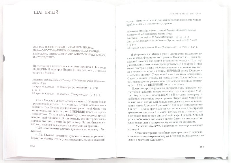 Иллюстрация 1 из 10 для Южный маршрут - Собкин, Карапетян   Лабиринт - книги. Источник: Лабиринт