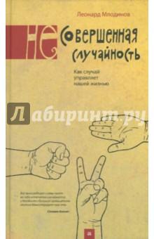 (Не)Совершенная случайность. Как случай управляет нашей жизньюМатематические науки<br>Русскоязычному читателю физик и писатель Леонард Млодинов уже известен: Млодинов в соавторстве с легендарным Стивеном Хокингом написал книгу - Краткая история времени, которая переведена на 25 языков. <br>(Не)совершенная случайность. Как случай управляет нашей жизнью - отличное пополнение коллекции книг в стиле отца-основателя жанра научно-популярной литературы Якова Перельмана, благодаря которому несколько поколений читателей, не имеющих специального математического или физического образования, тешат свою любознательность в широчайшем диапазоне научного знания, от тригонометрии до астрономии. Млодинов увлекательно и запросто знакомит всех желающих с теорией вероятностей, теорией случайных блужданий, научной и прикладной статистикой, историей развития этих всепроникающих теорий, а также с тем, какое значение случай и закономерность и неизбежная путаница между ними имеют в нашей повседневной жизни. <br>Эта книга:<br>- отличный способ тряхнуть стариной и освежить в памяти кое-что из курса высшей математики, истории естественнонаучного знания, астрономии и статистики для тех, кто изучал эти дивные дисциплины в вузах; <br>- понятно и доступно изложенные основы теории вероятностей и ее применимости в житейских обстоятельствах (с многочисленными примерами) - для тех, кому не посчастливилось изучать их специально; <br>- наконец, профессиональный и дружелюбный подсказчик грызущим гранит соответствующих наук в данный момент.<br>3-е издание.<br>