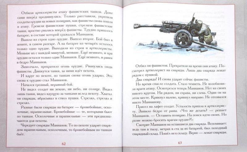 Иллюстрация 1 из 68 для Рассказы о Великой войне и Великой Победе - Алексеев, Печерская   Лабиринт - книги. Источник: Лабиринт