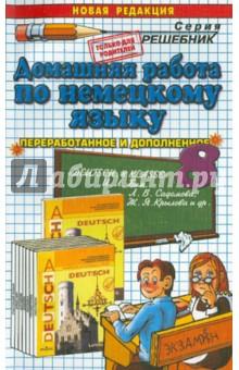 Домашняя работа по немецкому языку за 8 класс к учебнику И. Л. Бим и др. Немецкий язык. 8 класс